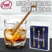 美國Fred COOL JAZZ 酷爵士特調冰塊攪拌棒製冰盒