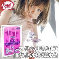 美國Fred Ice Princess 大小公主專用之仙女小冰棒製冰盒