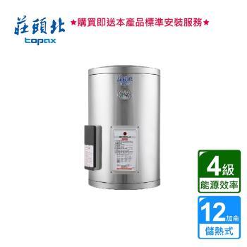莊頭北_儲熱式電熱水器12加侖_6kw_直掛_27A_TE-1120 (BA410003)