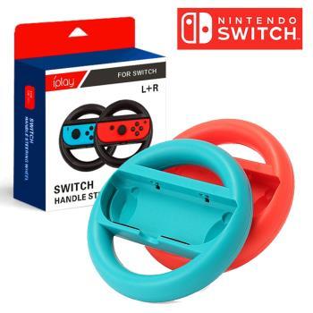 【任天堂 Switch】賽車遊戲方向盤套件 2入組(可選 黑+黑/盒 或 紅+藍/盒)