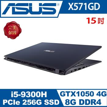ASUS華碩 X571GD-0451K9300H 類電競筆電 星夜黑 15吋/i5-9300H/8G/PCIe 256G SSD/GTX1050/W10