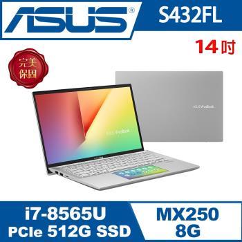 ASUS華碩 S432FL-0092S8565U 智慧筆電 銀定了 14吋/i7-8565U/8G/PCIe 512G SSD/MX250/W10