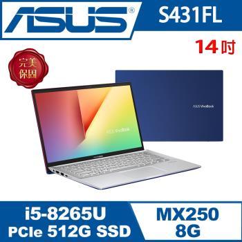ASUS華碩 S431FL-0042B8265U 輕薄筆電 藍不倒 14吋/i5-8265U/8G/PCIe 512G SSD/MX250/W10