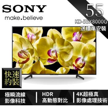【登記送1000東森幣】SONY 55型 4K HDR智慧連網液晶電視 KD-55X8000G 快速約裝再送基本安裝-庫