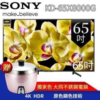 [結帳驚喜價]SONY 65型 4K HDR智慧連網液晶電視 KD-65X8000G  快速約裝再送基本安裝-庫