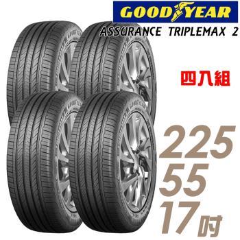 GOODYEAR 固特異 ASSURANCE TRIPLEMAX 2 溼地操控性能輪胎_四入組_225/55/17(ATM2)