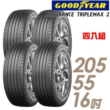 GOODYEAR 固特異 ASSURANCE TRIPLEMAX 2 溼地操控性能輪胎_四入組_205/55/16(ATM2)