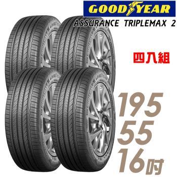 GOODYEAR 固特異 ASSURANCE TRIPLEMAX 2 溼地操控性能輪胎_四入組_195/55/16(ATM2)