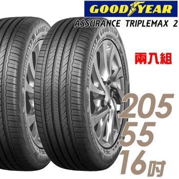 GOODYEAR 固特異 ASSURANCE TRIPLEMAX 2 溼地操控性能輪胎_兩入組_205/55/16(ATM2)