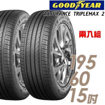 GOODYEAR 固特異 ASSURANCE TRIPLEMAX 2 溼地操控性能輪胎_兩入組_195/60/15(ATM2)