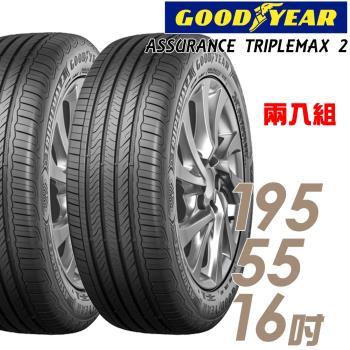 GOODYEAR 固特異 ASSURANCE TRIPLEMAX 2 溼地操控性能輪胎_兩入組_195/55/16(ATM2)