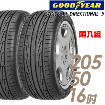GOODYEAR 固特異 EAGLE F1 DIRECTIONAL 5 運動操控輪胎_兩入組_205/50/16(F1D5 EFD5)