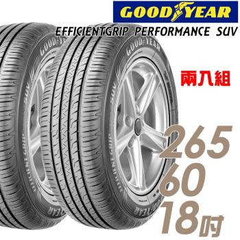 GOODYEAR 固特異 EFFICIENTGRIP PERFORMANCE SUV 舒適休旅輪胎_兩入組_265/60/18(EPS)