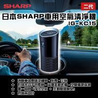 日本 SHARP 夏普 二代 車用空氣清淨機 車用型離子產生器 空氣清淨器 IG-KC15 黑