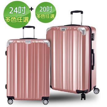 LEADMING-美麗線條 24+20吋二件組行李箱-(多色任選)