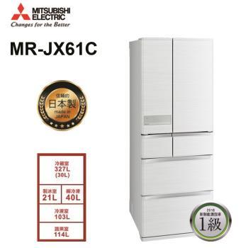 再抽IRIS除蟎吸塵器【登記送西堤餐券2張】登錄送風扇+500元商品券★MITSUBISHI三菱日本製605L一級能效六門變頻電冰箱(絹絲白) MR-JX61C-W-C