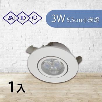 【ADO】LED 3W 3燈杯燈 投射燈 5.5cm小崁燈 財位燈 櫥櫃燈 含變壓器 (1入)