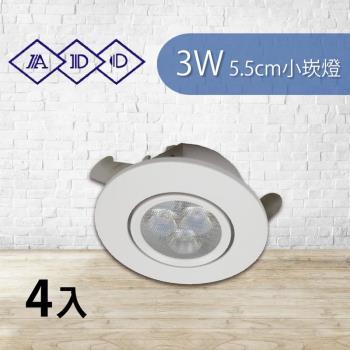 【ADO】LED 3W 3燈杯燈 投射燈 5.5cm小崁燈 財位燈 櫥櫃燈 含變壓器 (4入)