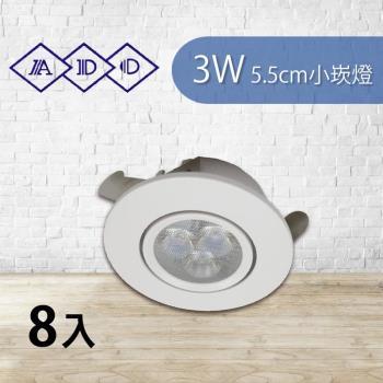 【ADO】LED 3W 3燈杯燈 投射燈 5.5cm小崁燈 財位燈 櫥櫃燈 含變壓器 (8入)