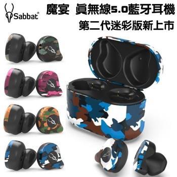 Sabbat魔宴 X12 PRO 迷彩款 藍牙耳機 TWS真無線5.0