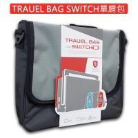 【任天堂 Switch】大容量手提單肩斜背包 主機配件收納包