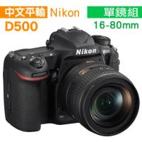 【SD128G副電座充單眼包】Nikon D500+16-80mm 單鏡組*(中文平輸)