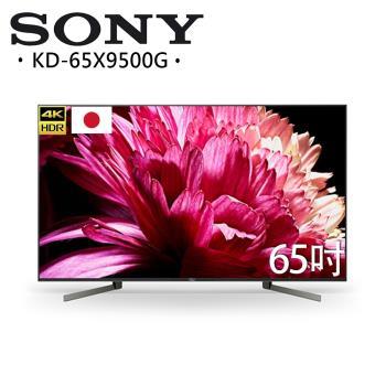 [結帳驚喜價] SONY 65型 4K HDR智慧連網液晶電視  KD-65X9500G-庫