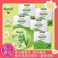 德國Kamill卡蜜兒 經典洋甘菊美肌洗顏植萃皂100gx6入 無添加礦物油乳化劑