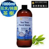 澳洲NEW DIRECTIONS 原裝進口天然草本純露/花水1000ml(茶樹)