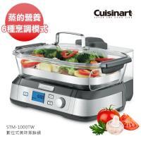 美膳雅Cuisinart 美味蒸鮮鍋 STM-1000TW