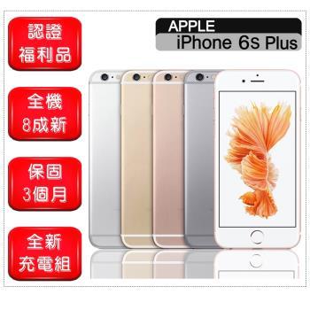 【福利品】 Apple iPhone 6S PLUS 64GB 5.5吋 智慧手機 贈全新配件+玻璃貼+保護殼