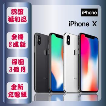 【福利品】 Apple iPhone X 256GB 5.8吋 智慧手機 贈全新配件+玻璃貼+保護殼