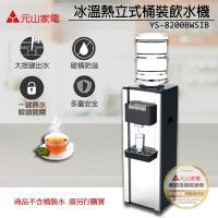 元山 立式桶裝冰溫熱飲水機 YS-8200BWSIB(飲水機/開飲機/淨水機)(台灣製造)