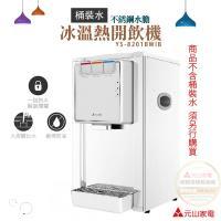 【元山】不鏽鋼桶裝冰溫熱飲水機YS-8201BWIB