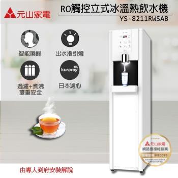 元山 智慧冰溫熱落地式飲水機 YS-8211RWSAB(飲水機/開飲機/淨水機)