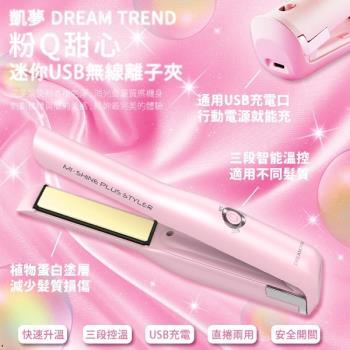 凱夢DREAM TREND 粉Q甜心USB無線離子夾【31167】