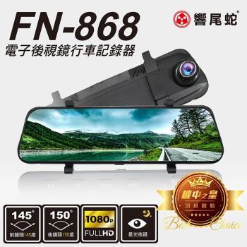 響尾蛇 - FN-868高階電子後視鏡行車紀錄器(贈16G記憶卡)