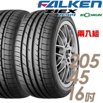 FALKEN 飛隼 ZIEX ZE914 ECORUN 低油耗環保輪胎_兩入組_205/45/16(ZE914)