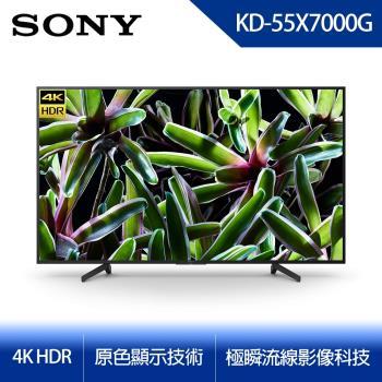 [結帳驚喜價] SONY 55型 4K HDR智慧連網液晶電視 KD-55X7000G-庫