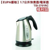 (福利品) EUPA優柏 1.7公升電茶壼/快煮壼TSI-3701RC