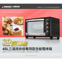 YAMASAKI山崎 45L三溫控烘焙專用型全能電烤箱 SK-4580RHS