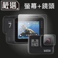 嚴選 GoPro HERO7Black 相機鏡頭+觸控螢幕鋼化玻璃保護貼
