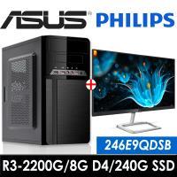 《文書組》華碩B450平台(R3-2200G/240G SSD/D4 8G/450W)效能主機+PHILIPS 24型IPS 246E9QDSB 螢幕