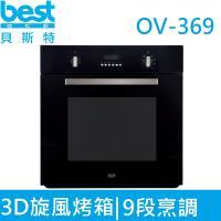 義大利貝斯特best 嵌入式多功能3D旋風烤箱 OV-369(黑色玻璃系列)
