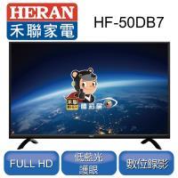 【好禮三選一加碼送】禾聯 50型HiHD護眼低藍光LED液晶顯示器HF-50DB7 ※基本安裝※