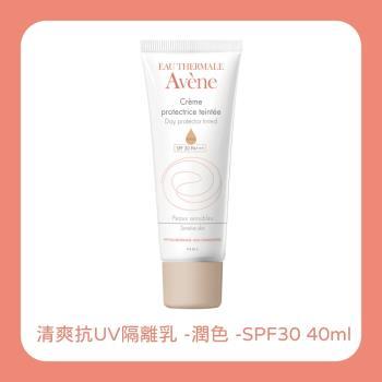雅漾AVENE 清爽抗UV隔離乳 -潤色 -SPF30 40ml