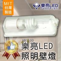 【樂亮】台灣製 [1入] LED照明壁燈 燈座 HB1100 (不附燈泡)