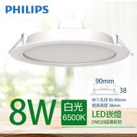 【PHILIPS 飛利浦】LED薄型崁燈 8W 白光 6500K DN020B