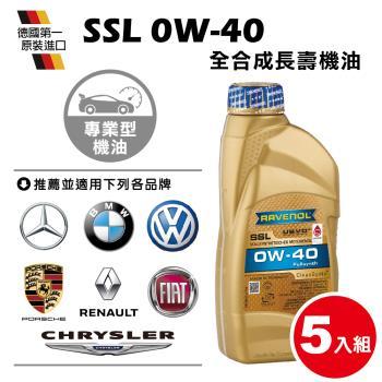 RAVENOL日耳曼 SSL 0W-40 全合成長壽機油(5入組)