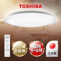 【買就送電子禮券$500】TOSHIBA 5-8坪 雅緻 LED遙控 吸頂燈 LEDTWTH61EC